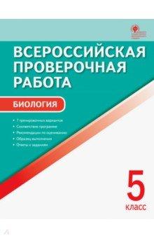 Биология. 5 класс. Всероссийская проверочная работа (ВПР). ФГОС