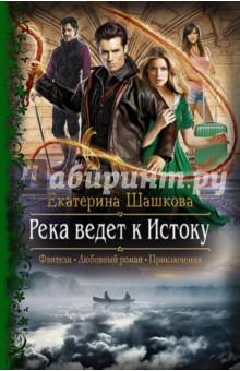 Река ведет к Истоку - Екатерина Шашкова