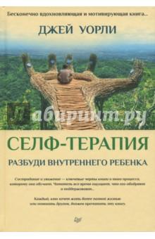Купить Селф-терапия. Разбуди Внутреннего Ребенка ISBN: 978-5-496-02968-1