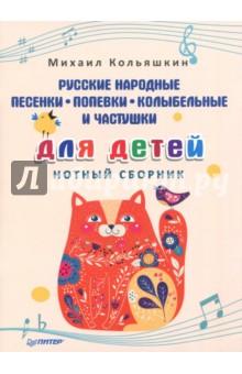 Купить Русские народные песенки, попевки, колыбельные и частушки для детей. Нотный сборник ISBN: 978-5-4461-0502-1