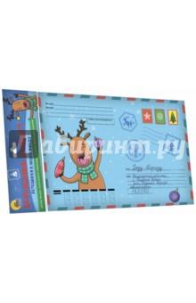 Волшебный конверт Новогодний олень