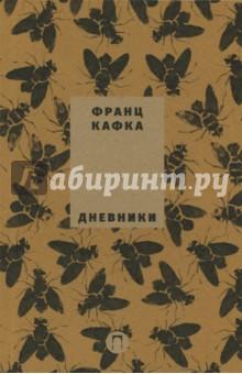 Купить Дневники. Том 5 ISBN: 978-5-521-00742-4