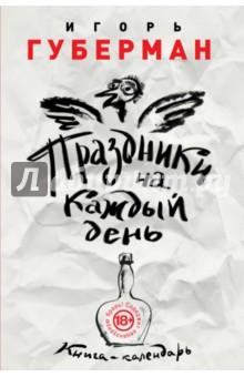Купить Игорь Губерман: Праздники на каждый день. Книга-календарь ISBN: 978-5-699-99144-0