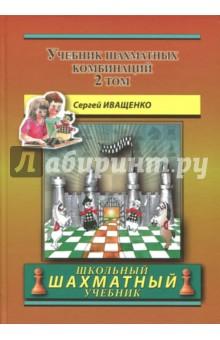 Купить Сергей Иващенко: Учебник шахматных комбинаций. Том 2 ISBN: 978-5-94693-661-3