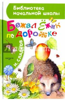 Бежал Ёжик по дорожке - Николай Сладков