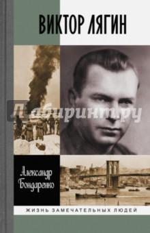 Виктор Лягин - Александр Бондаренко
