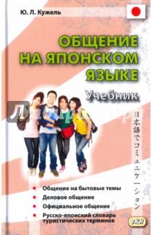 Общение на японском языке - Юрий Кужель