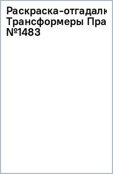 Раскраска-отгадалка. Трансформеры Прайм (№1483)