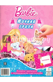Купить Барби. Ночная гроза. Спасенный дельфин (№1405) ISBN: 978-5-4471-1448-0