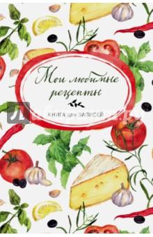 Мои любимые рецепты, А5 (Сыр и помидоры)