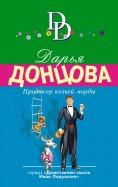Дарья Донцова - Продюсер козьей морды обложка книги