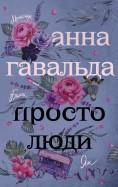 Анна Гавальда - Просто люди. Билли. Ян. Матильда обложка книги