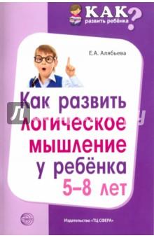 Купить Как развить логическое мышление у ребенка 5-8 лет ISBN: 9785994916148