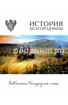 История Белгородчины - Сарапулкин, Папков, Истомина