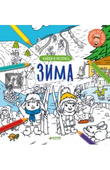 Купить Найди и раскрась. Зима ISBN: 978-5-00115-070-1