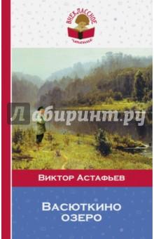 Васюткино озеро - Виктор Астафьев