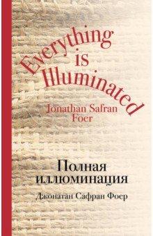 Купить Джонатан Фоер: Полная иллюминация ISBN: 978-5-04-089267-9