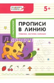 Прописи в линию. Грибочки, листочки, капельки. Тетрадь для занятий с детьми 5-6 лет - Светлана Пчелкина