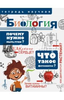 Купить Биология ISBN: 978-5-17-983014-6