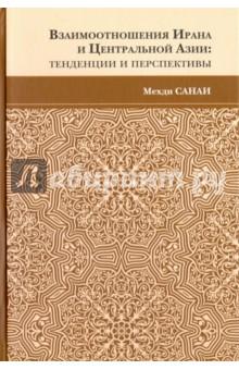 Взаимоотношения Ирана и Центральной Азии - Мехди Санаи