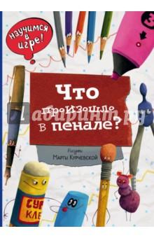 Купить Что произошло в пенале ISBN: 978-5-699-82993-4