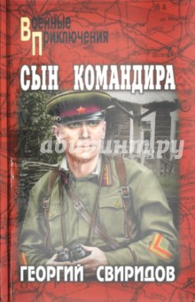 Сын командира - Свиридов, Свиридов
