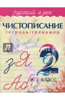 Русский язык. 2 класс. Чистописание. Тетрадь-тренажер - А. Латынина