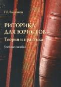 Газинур Гиздатов - Риторика для юристов. Теория и практика обложка книги