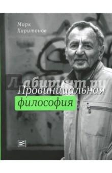 Провинциальная философия (с автографом автора) - Марк Харитонов