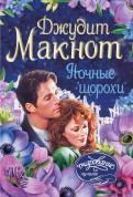 Джудит Макнот - Ночные шорохи обложка книги