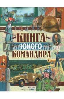 Книга юного командира - Юрий Иванов