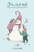 Зимние открытки-раскраски обложка книги