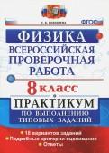 Светлана Бобошина: ВПР Физика. 8 класс. Практикум. ФГОС