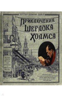 Артур Дойл - Приключения Шерлока Холмса обложка книги