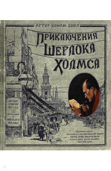 Артур Дойл - Приключения Шерлока Холмса