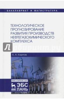 Технологическое прогнозирование развития производств нефтегазохимического комплекса - Константин Карпов