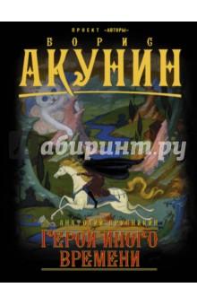 Купить Борис Акунин: Герой иного времени ISBN: 978-5-17-105632-2