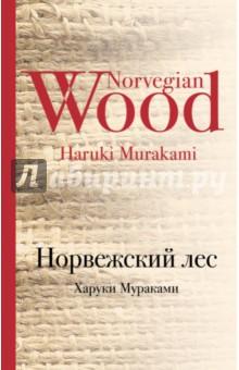 Норвежский лес - Харуки Мураками