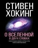 Стивен Хокинг - О Вселенной в двух словах обложка книги