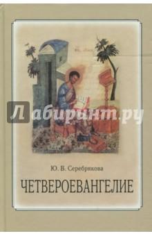 Четвероевангелие. Учебное пособие - Юлия Серебрякова