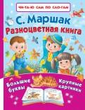 Самуил Маршак: Разноцветная книга