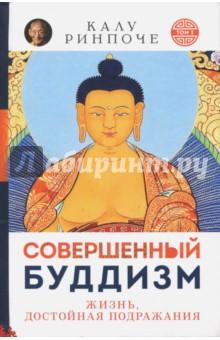 Совершенный буддизм. Жизнь, достойная подражания - Калу Ринчопе