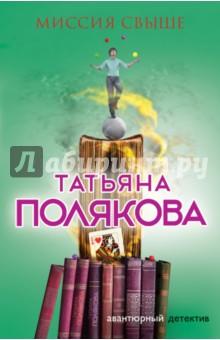 Миссия свыше - Татьяна Полякова