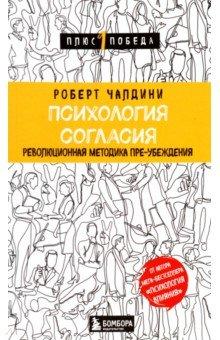 Психология согласия. Революционная методика пре-убеждения - Роберт Чалдини