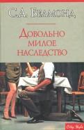 С. Белмонд - Довольно милое наследство обложка книги