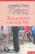 Джейн Кренц - Загадочное наследство обложка книги