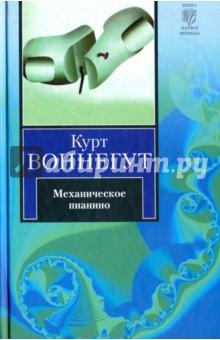 Механическое пианино - Курт Воннегут
