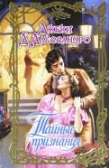 Джеки Д`Алессандро - Тайные признания обложка книги