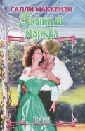 Салли Маккензи - Грешный маркиз обложка книги