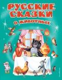 Мамин-Сибиряк, Толстой, Гаршин: Русские сказки о животных